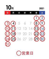 2021年10月.jpg