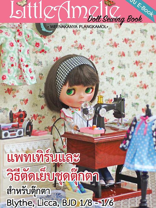 E-Book LittleAmelie Doll Sewing Book ฉบับภาษาไทย
