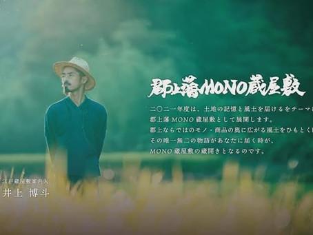 「風土を醸す酒造り」郡上江戸蔵屋敷にドキュメンタリー動画を作っていただきました。江戸蔵土産セットが今週金曜日に公開いたします。お楽しみにおまちください。