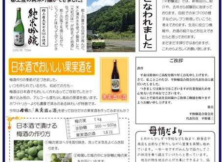 平野醸造で新聞を始めました!