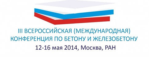 III Всероссийская (Международная) конференция  по бетону и железобетону