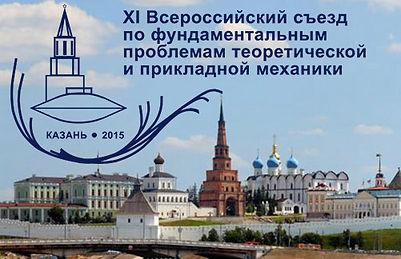 XI Всероссийский съезд  по проблемам теоретической и прикладной механики