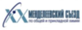 XVIII Менделеевский съезд по общей и прикладной химии