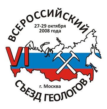 VI Всероссийский съезд геологов