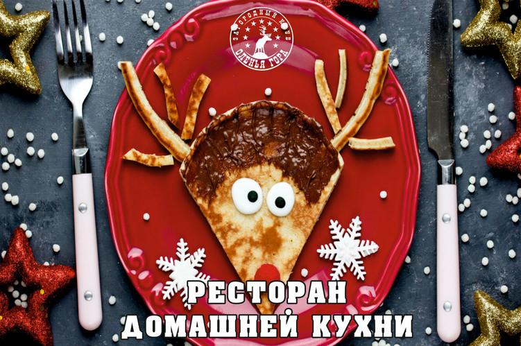 #новогоднееменю.jpg