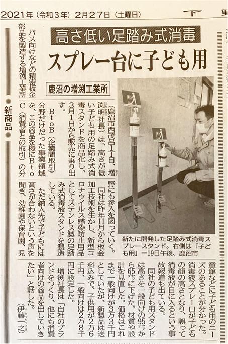下野新聞に掲載されました