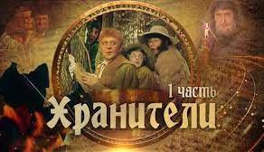 """O adaptare sovietica pentru televiziune a """"Stapanului Inelelor"""", redescoperită după 30 de ani"""