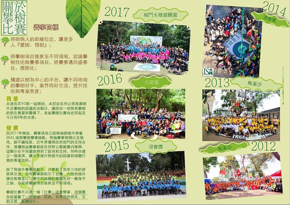 HKTCC_LEAFLET_P2.jpg