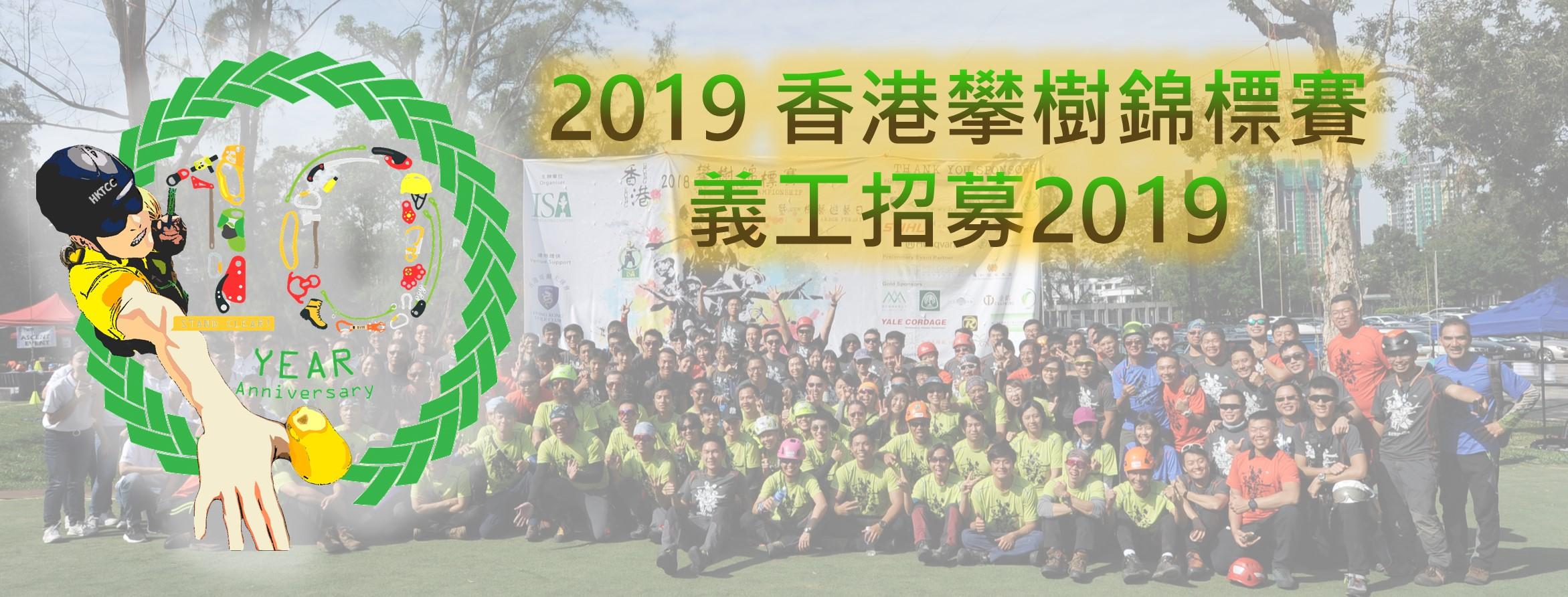 ISA Hong Kong Chapter Certified Arborist, Cetified Tree