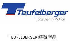 Teufelberger_CHN.jpg