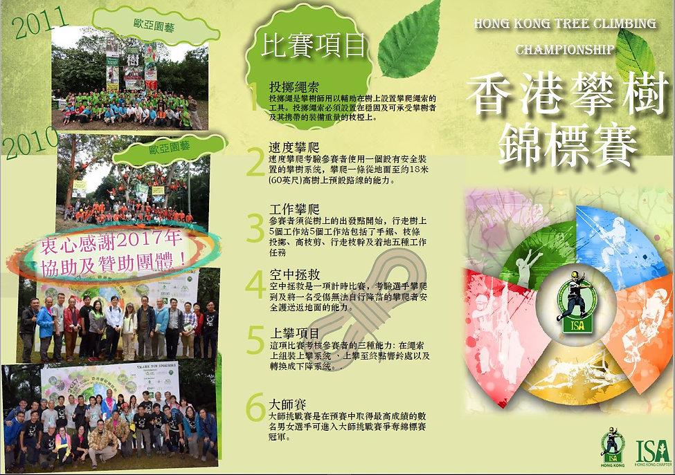 HKTCC_LEAFLET_P1.jpg