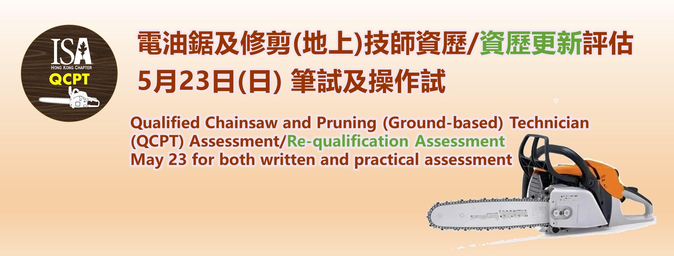 電油鋸及修剪(地上)技師資歷評估 (23/05/2021)