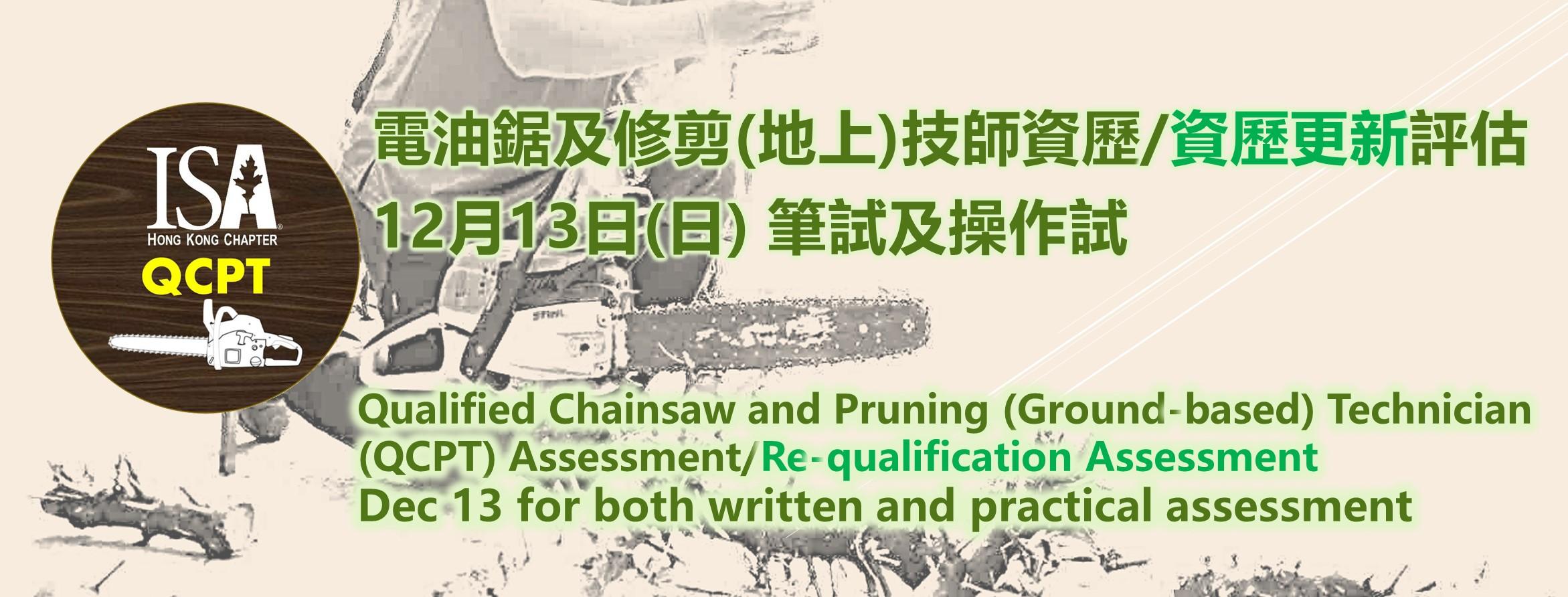 電油鋸及修剪(地上)技師資歷/資歷更新評估 (13/12/2020)