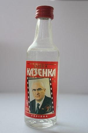 "Казенка ""Ю.Андропов"" 1987 г"