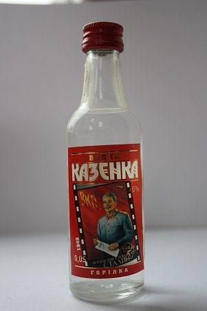 "Казенка ""И.Сталин"" 1948 г"
