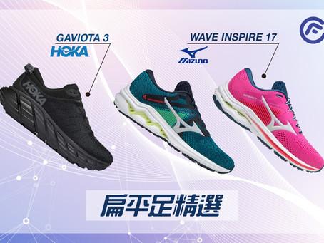 【Mizuno Wave Inspire 17 / Hoka Gaviota 3扁平足人士之選】