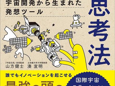 【書籍出版】「リ・デザイン思考法 宇宙開発から生まれた発想ツール」が出版されました