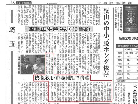 2021/9/25 当社の取り組みが、日本経済新聞で紹介されました(記事補足あり)。