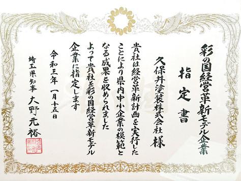 2021/1/15 埼玉県知事より彩の国経営革新モデル企業に指定されました。