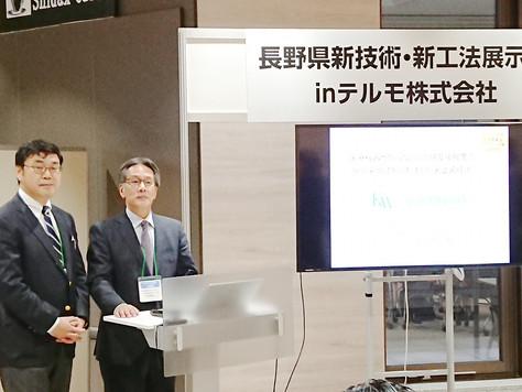 2018/10/31 「長野県新技術・新工法展示会 in テルモ株式会社」に出展しました。