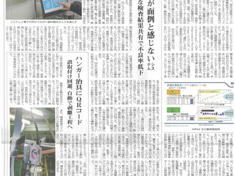 2021/7/27 独自開発のIoTシステム「KCW-CMS」が、塗料報知新聞のDX特集ページで紹介されました。