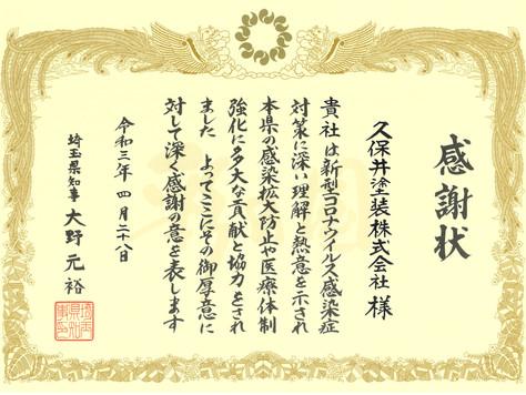 2021/7/9 埼玉県知事より、新型コロナウィルス対策に対する感謝状が贈られました。