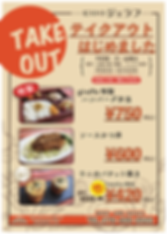 TakeOutチラシ修正A4.png