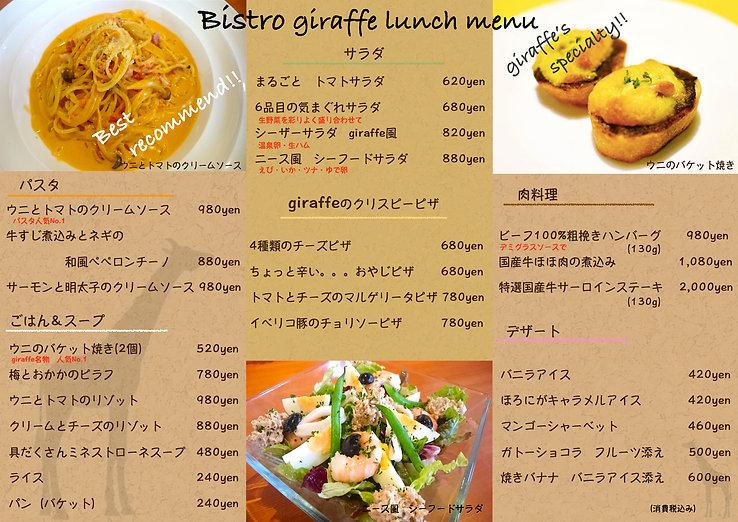 giraffe 新メニュー休日ランチ.jpg