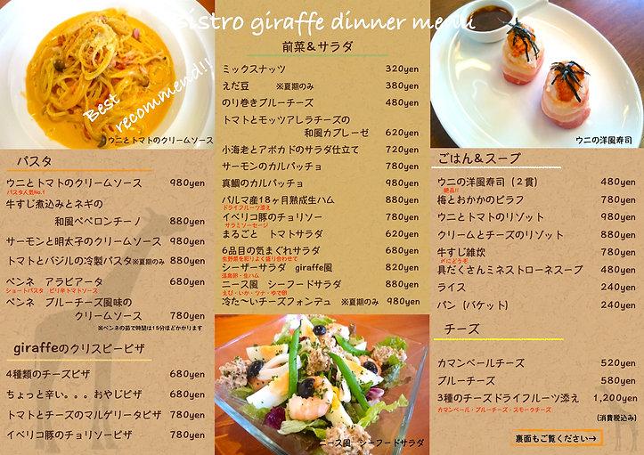 giraffe 新メニュー表 ディナー.jpg
