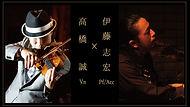 誠×伊藤志宏Duo.jpg