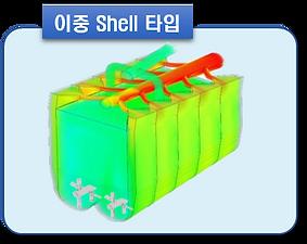 이중 shell 타입.png