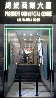 president-entrance.jpg