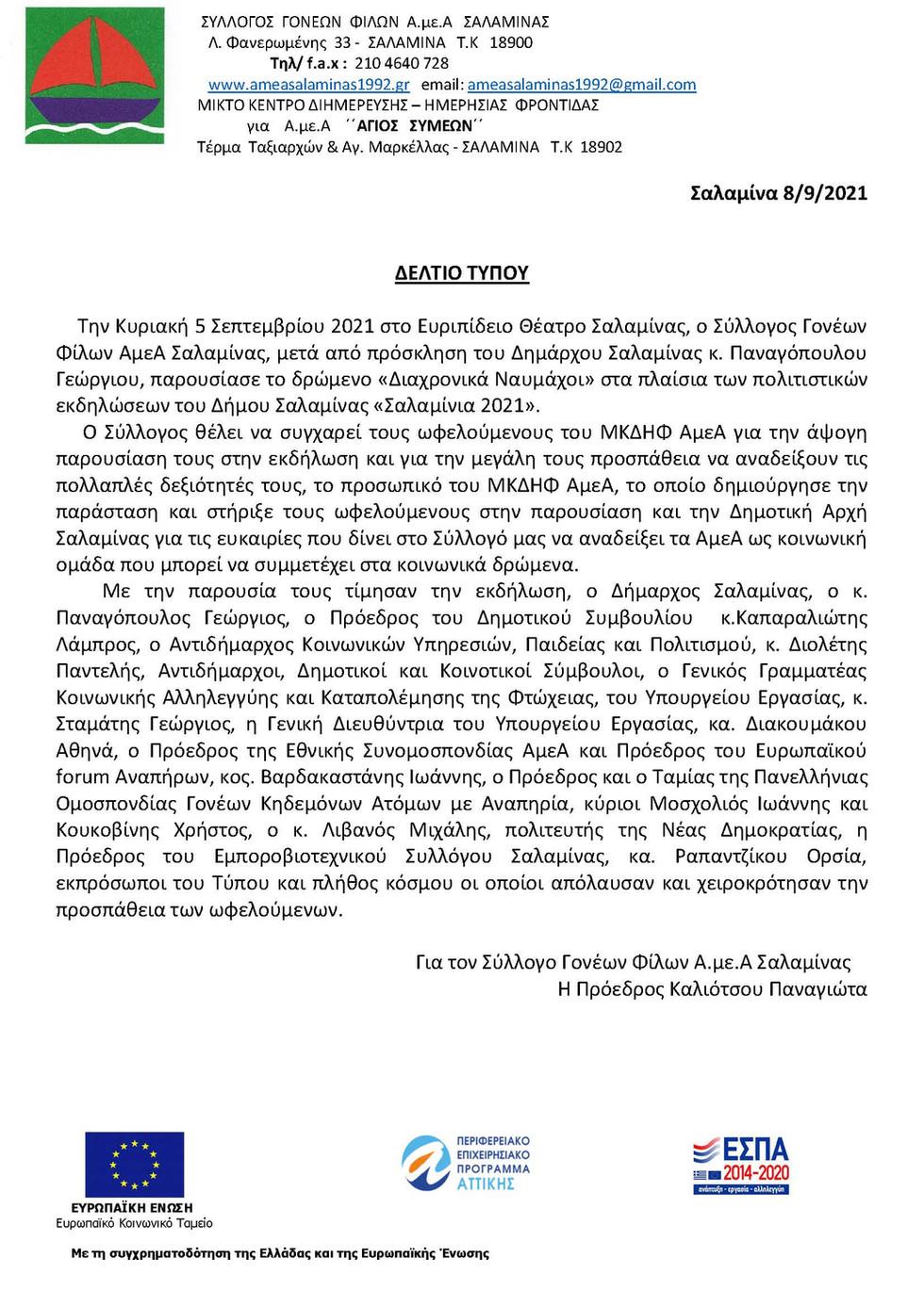 Ευριπίδειο θέατρο Σαλαμίνας 5/9/21