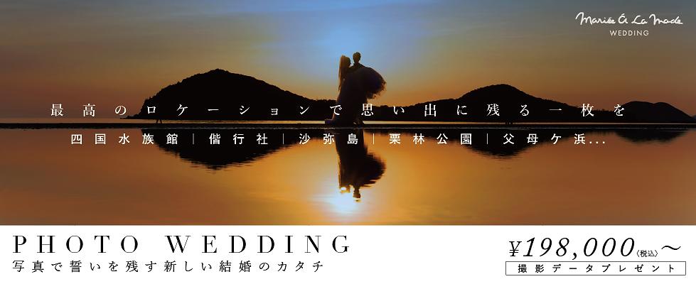 mariee_wedding-photoplan_banner.png