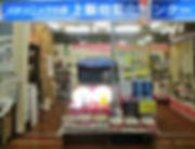 上飯田電化センター
