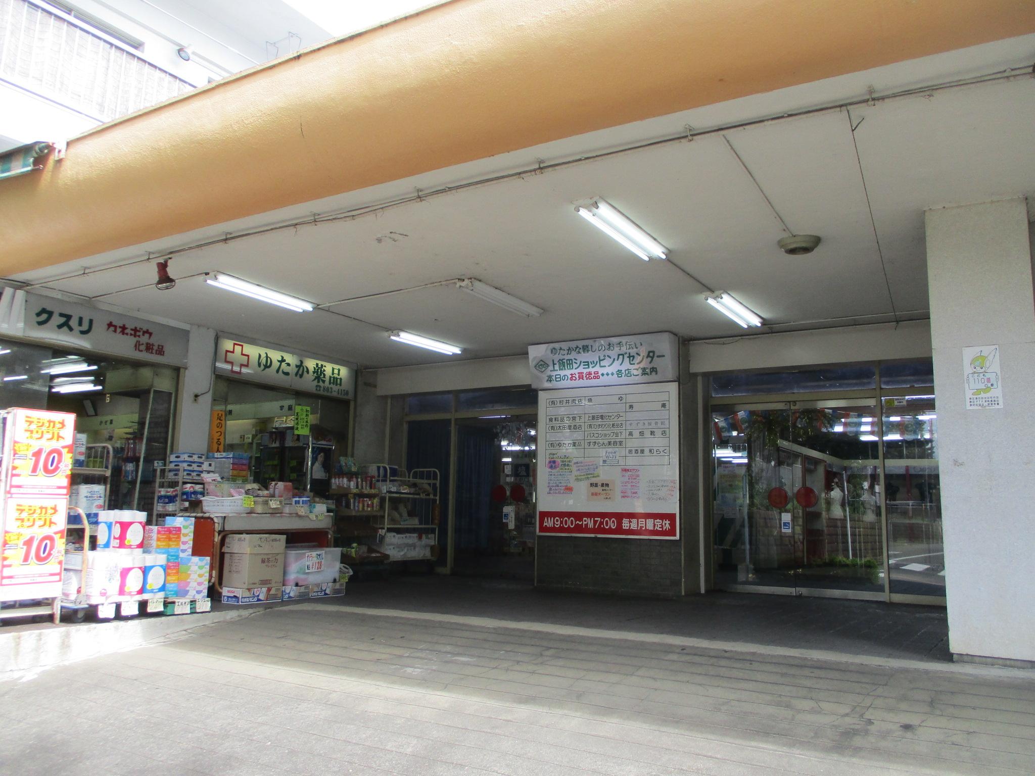 上飯田ショッピングセンター