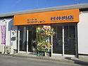 村井肉店は移転しました。