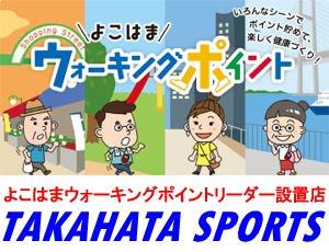 横浜ウォーキングポイント