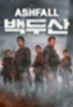 ASHFALL_KEY-MN_intl_poster.jpg