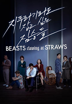 Beast-clawing-at-straws_EN_main-poster.j