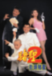 1995.The_Saint_Of_Gamblers.賭聖2之街頭賭聖.jpg