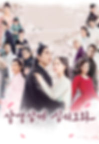 3062_eternal_love_poster_kr.jpg