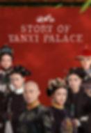 5476_story_of_yanxi_palace_en.jpg