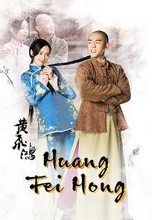 5429_huang_fei_hong_en.jpg