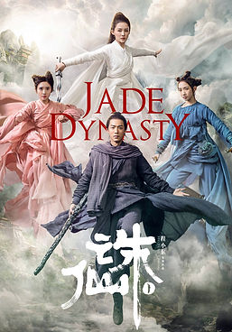 2019.Jade_Dynasty.诛仙.jpg