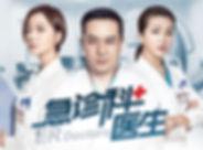 2017.ER_Doctors.急诊科医生.jpg