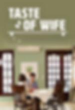 5633_taste_of_wife_en.jpg