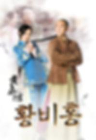 5429_huang_fei_hong_kr.jpg