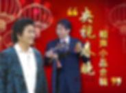 2020.CCTV_Spring_Festival_Gala_Highlight