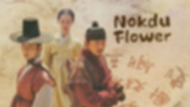 5796_the_nokdu_flower_en.jpg